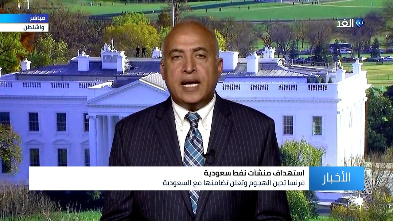 قناة الغد:تعرف على ردود الفعل الأمريكية بعد الهجمات على أرامكو السعودية
