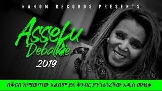 vuclip Ethiopian Music:Assefu Debalkie (Agzegn) አሰፉ ደባልቄ(አግዘኝ)New Ethiopian Music 2019