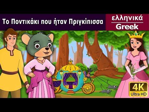 Το Ποντικάκι που ήταν Πριγκίπισσα - A little mouse Princess in Greek 4K - Greek Fairy Tales - 4K UHD