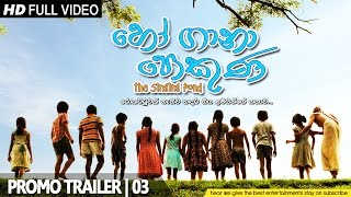 Ho Gana Pokuna Sinhala Movie 2015