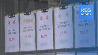 서울 아파트 값 상승률 통계 왜 천지차이? / KBS뉴…