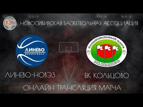 17.11.2018. НБА. Линево-НовЭЗ - Кольцово.
