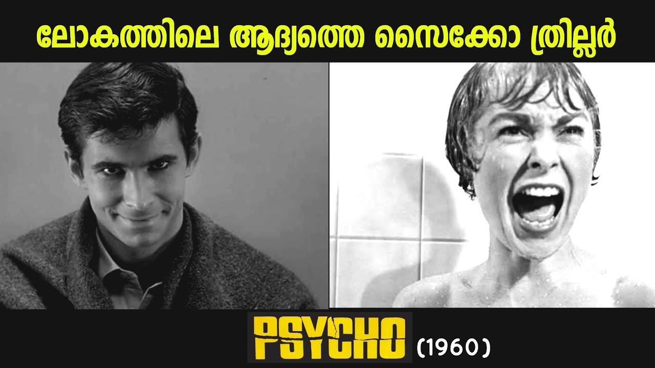 Psycho Malayalam Review| 1960|ലോകത്തിലെ ആദ്യത്തെ സൈക്കോ ചിത്രം| Looper Media