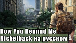 RADIO TAPOK – How You Remind Me (Nickelback nightcore cover на русском)The Last Of Us GMV