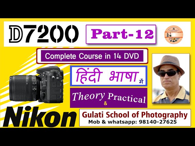 12 DVD | Flash Photography with Nikon D7200 Camera | Use Flash indoor & Outdoor कोर्स हिंदी में