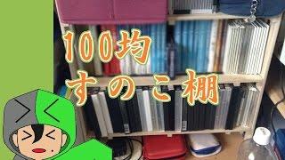 Repeat youtube video 簡単で安い! 100均の「すのこ」で棚を作ってみた。