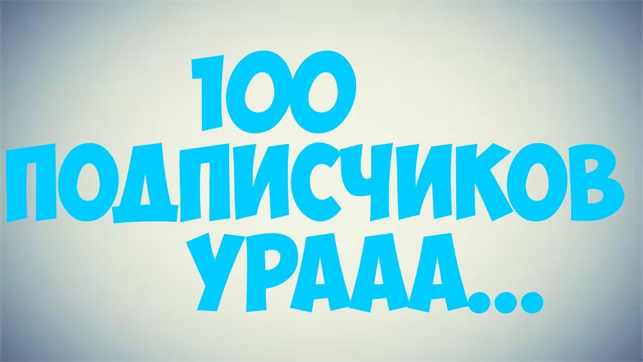дошло картинки с надписью ура нас 100 моих друзей