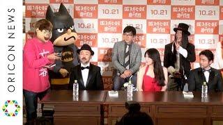 チャンネル登録:https://goo.gl/U4Waal 俳優の山田孝之が21日、都内で...