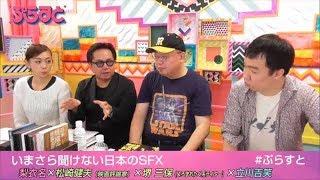 いまさら聞けない日本のSFX【WOWOWぷらすと】 thumbnail