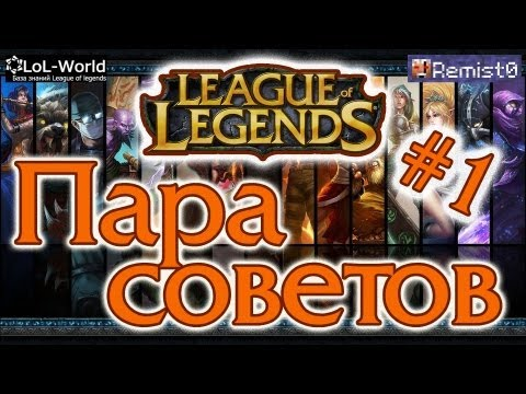 видео: Пара советов по league of legends. Выпуск #1