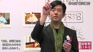 ドラマ「新解釈・日本史」 第七回 徳川綱吉 「何故、将軍綱吉は生類憐れ...