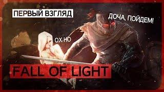 Когда ты хочешь спасти мир, но твоя дочь против ● Fall of Light