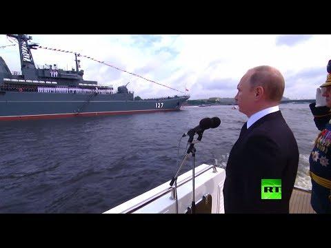 استعراض للقوات البحرية الروسية في سان بطرسبورغ - تسجيل كامل