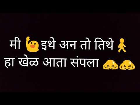 Dur Dur   Mitwaa   New Sad Marathi Whatsapp Status   2017💝