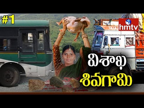 Sivagami Scene Repeated In Real Life   hmtv Special Report From House   Telugu News   Part 1