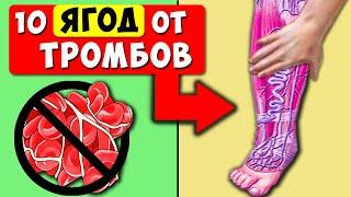 10 ягод для Разжижения Густой Крови и Атеросклероза сосудов Помогут забыть о Тромбах и сохранить