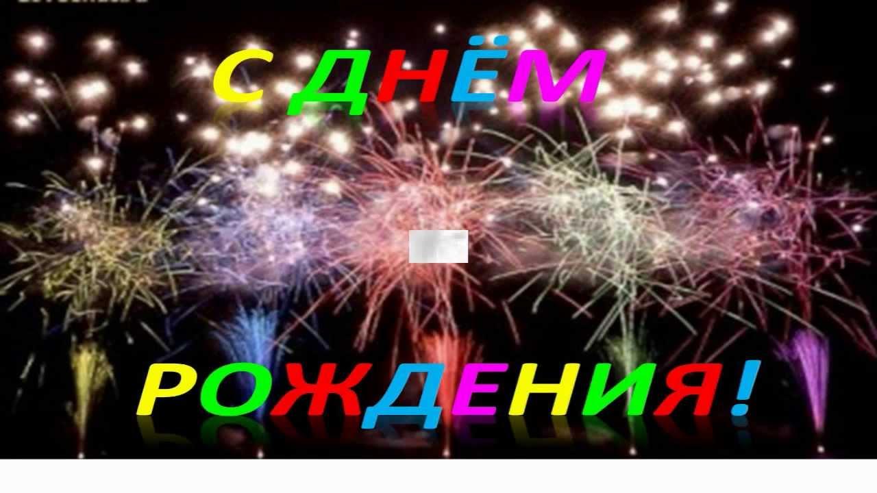 Добрым, вячеслав с днем рождения фото