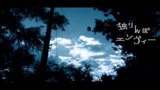 【ニコカラ】独りんぼエンヴィー ver96猫【On vocal】