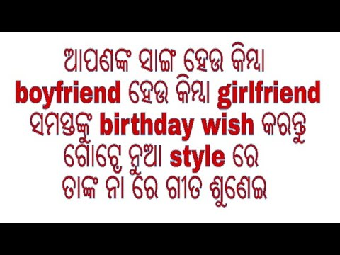 Wish You Birthday Your Favorite Person With New Style On Your Android Phone In Odia