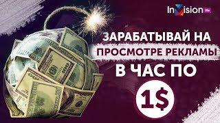 InvisionLife 1$ БЕЗ ВЛОЖЕНИЙ НА ПРОСМОТРЕ РЕКЛАМЫ