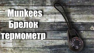 Обзор Munkees Брелок термометр для молнии-застежки. Термометр.Поход