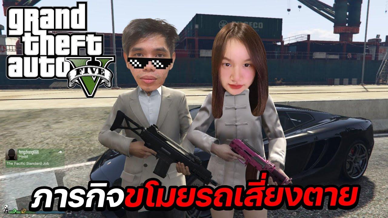 เล่น GTA กับแฟน พาไปตีเทนนิส ทำภารกิจขโมยรถเสี่ยงตาย !