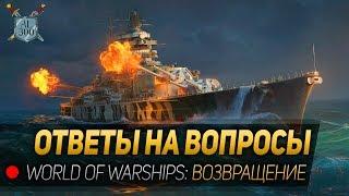 ОТВЕТЫ НА ВОПРОСЫ ◆ World of Warships: возвращение