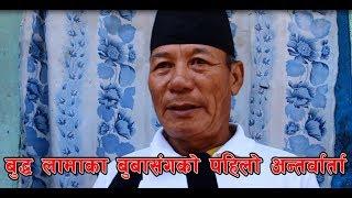 INTERVIEW WITH FATHER OF BUDDHA LAMAआफु भोक भोकै बसेर पनि छोराको लागि गितार किनेको थिए