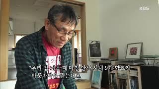 인간극장-미술 작업장을 정리하는 규승 씨.2019111…