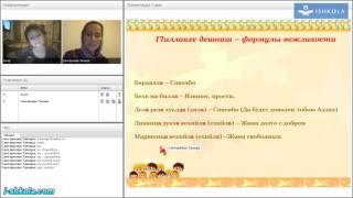 Занятие по чеченскому языку с Амиром