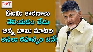 Chandrababu Naidu Review Meeting About TDP Defeat in AP Elections And Attacks on Activists| Dot News