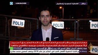 بعد فحص 150 كاميرا مراقبة.. تركيا تعد لائحة اتهام بحق 7 مشتبه في علاقتهم باختفاء خاشقجي