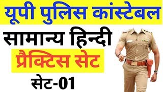 UP Police Constable 2019 | Hindi imp questions | Practice Set | Set 01 | ssc gd special |
