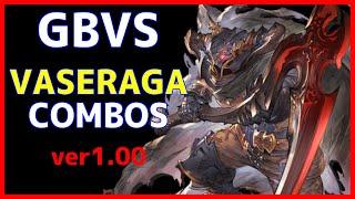 【GBVS ver1.00】 VASERAGA Combos バザラガ コンボ集