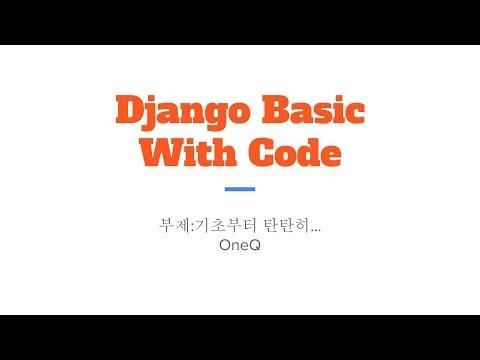 웹 프레임워크 Django(python) 실습