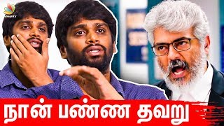 நான் பண்ண தவற நானே சரி பண்ணனும் : Ajith told director Vinoth about Ner Konda Paarvai