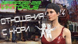 FALLOUT 4 - LOVE CURIE - Роман с Кюри Наивысший уровень отношений с Кюри
