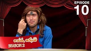 Shabake Khanda - Season 2 - Ep.10 / شبکه خنده - فصل دوم - قسمت دهم