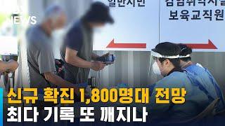 신규 확진 1,800명대 전망…최다 기록 또 깨지나 / SBS