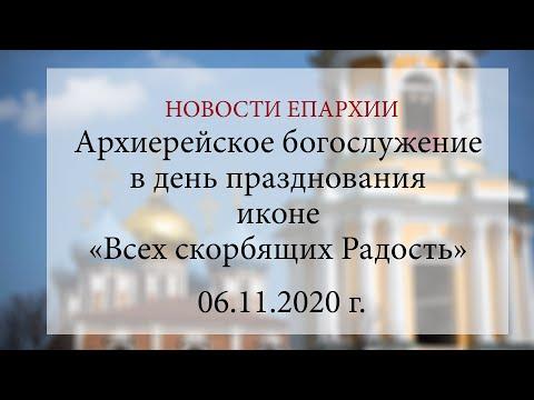 Архиерейское богослужение в день празднования иконе «Всех скорбящих Радость» (06.11.2020 г.)