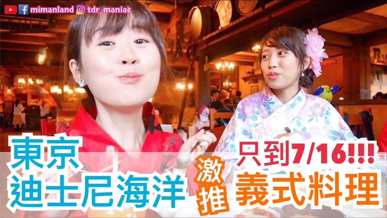 【餐廳】東京迪士尼海洋超好吃義式餐廳|迪士尼樂園|Tokyo DisneySea|MimanLand