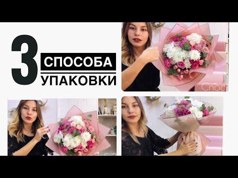 Красиво оформить букет цветов своими руками мастер класс