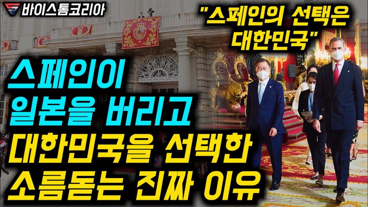 """""""스페인의 선택은 대한민국"""" 스페인이 일본을 버리고 대한민국을 선택한 소름돋는 진짜 이유"""