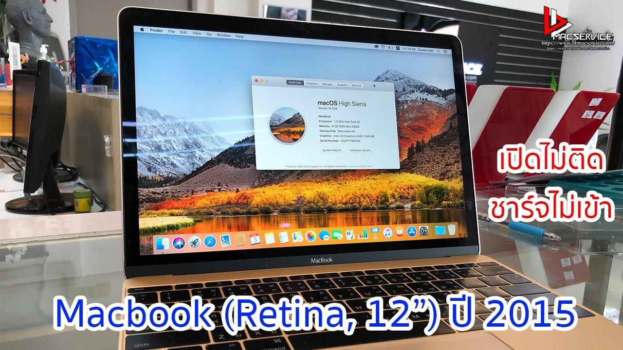"""Macbook Retina 12"""" ปี 2015 อาการเปิดไม่ติด ชาร์จไม่เข้า #BBMacserviceยินดีให้บริการครับ ☎02-7191302"""