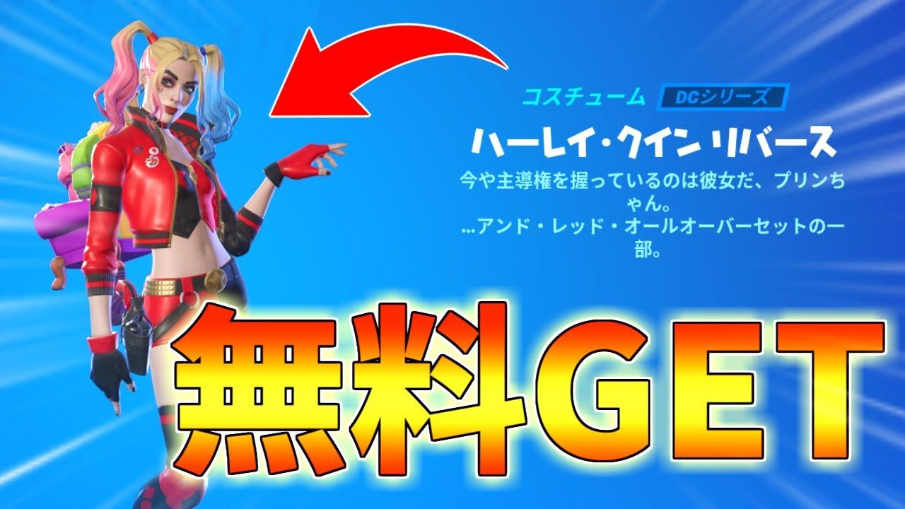 【Switch&PS対応】限定ハーレークインを無料で受け取れます!【フォートナイト/Fortnite】