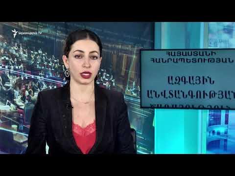 ԼՈՒՐԵՐ 18.00 | | «Ազատություն» TV | 14.12.2019
