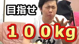 目指せ究極のおデブ!体重100kgチャレンジ!! thumbnail