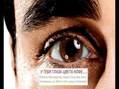 У тебя глаза цвета кофе