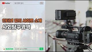 [3분 엄마 입시] 인터넷 강의 사이트 소개 제5강