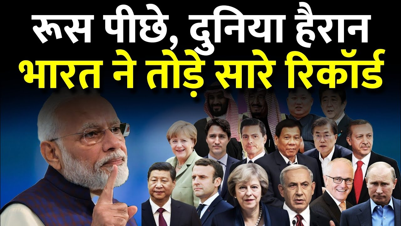 रूस हुआ भारत से पीछे | India Achieves Another Big Milestone By Surpassing Russia | News Today Hindi